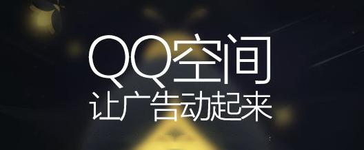 QQ空间广告