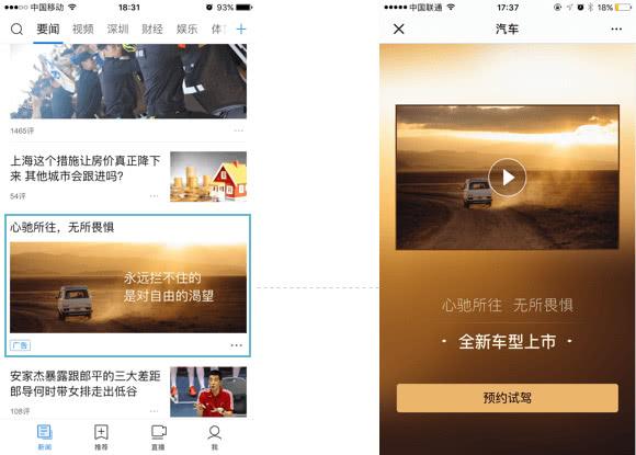 腾讯新闻网页推广